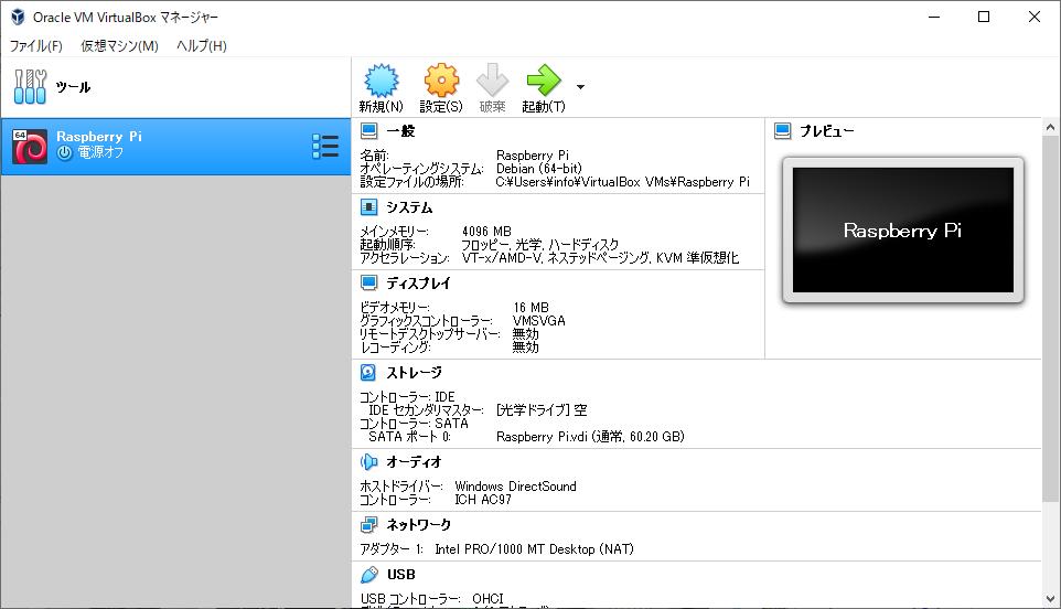 Fabshop VirtualBox