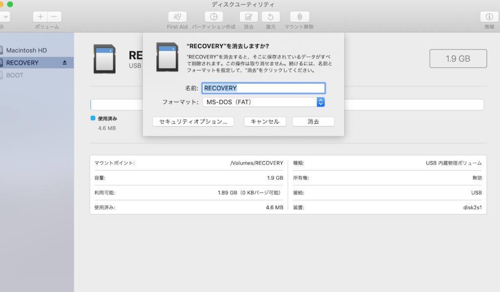 Mac ディスクユーティリティー
