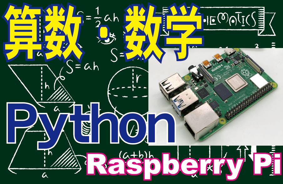 算数・数学Python Fabshop
