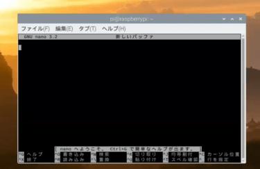 nanoエディタの使い方 RaspberryPiでの基本操作